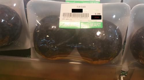 black plums price quiz